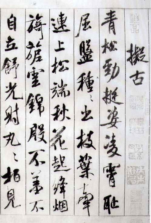 历代书法名帖欣赏_中国历代书法名帖欣赏