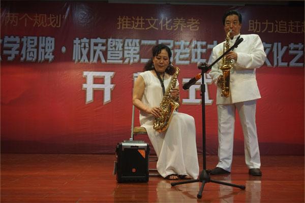 13,萨克斯班   《我爱你中国》《梦中的额吉》